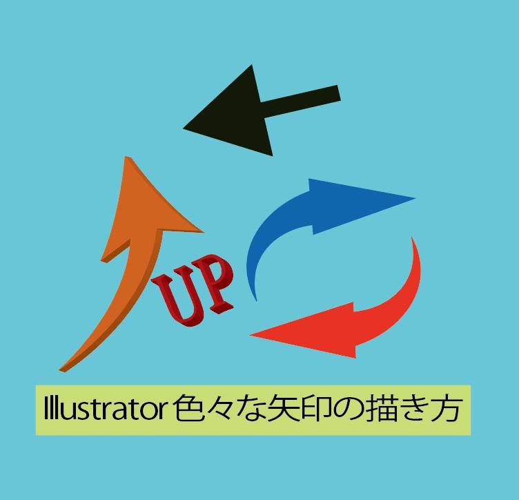 Illustrator簡単機能で矢印イラスト素材を作成しよう もちきんぶろぐ