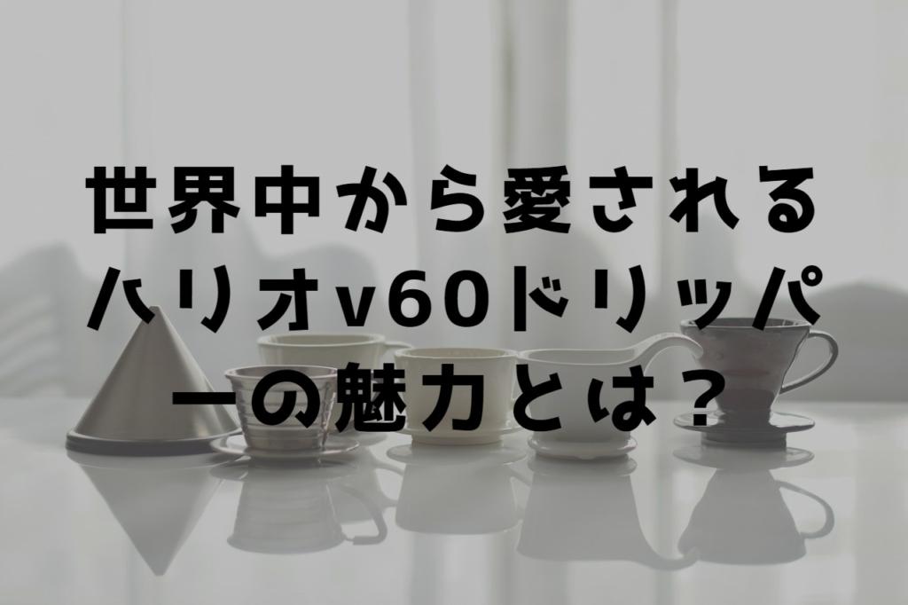 hario-v60