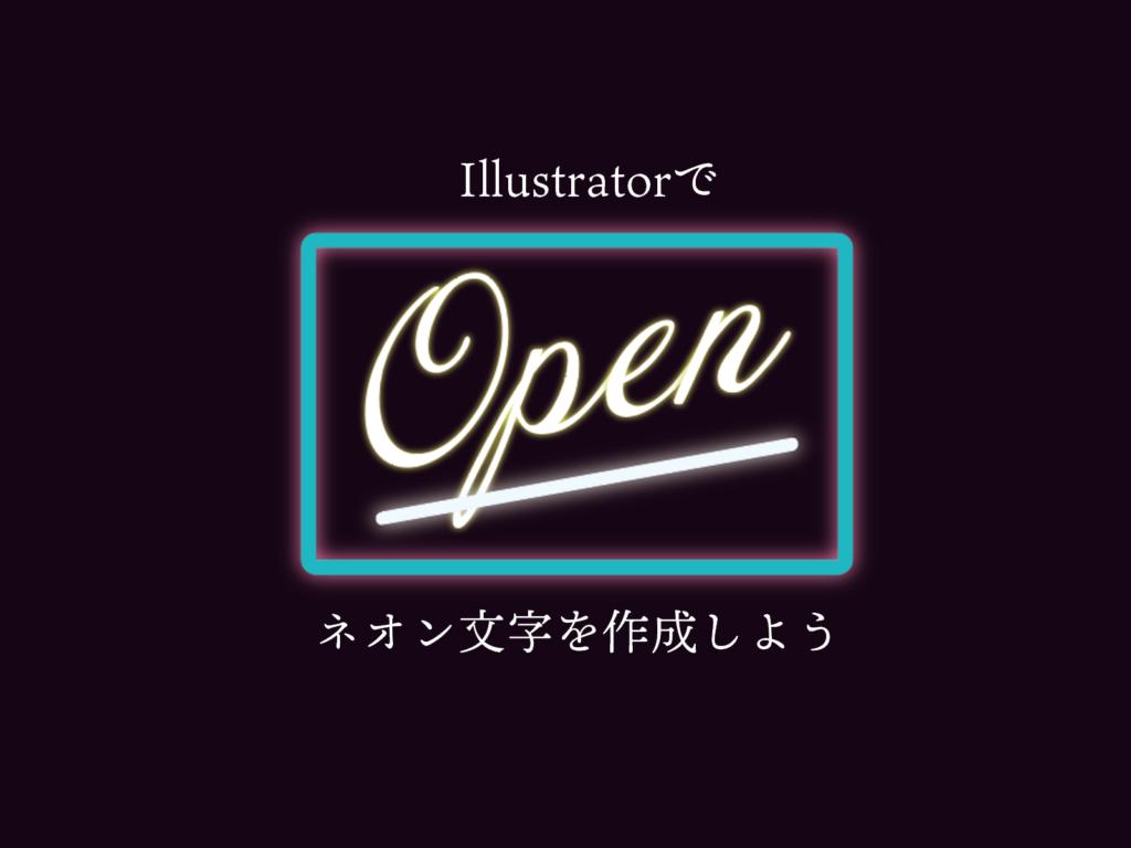 Illustratorでネオン文字を作成しよう もちきんぶろぐ