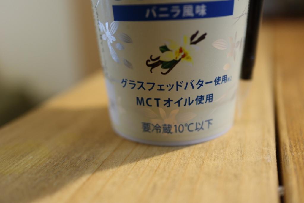 ファミマのバターコーヒーの表パッケージ