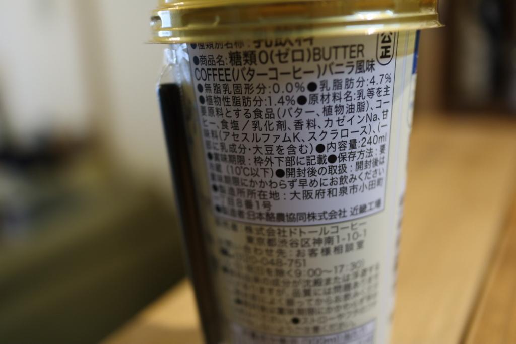 ファミマのバターコーヒーの成分1