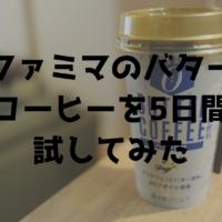 ファミマのバターコーヒーは効果があるのか【5日間試してみた結果】
