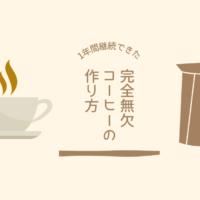 完全無欠コーヒーの簡単な作り方【1年間継続できた】