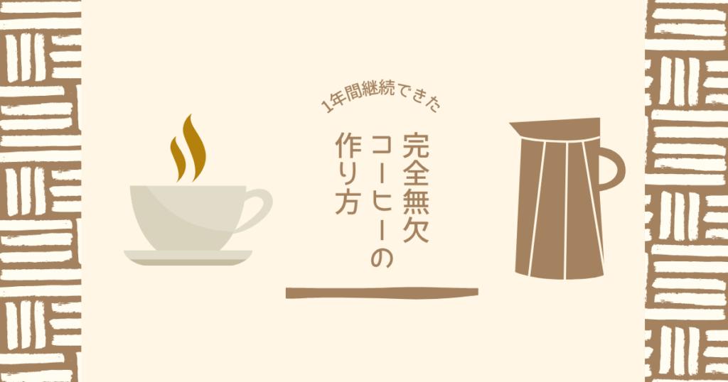 簡単お手頃な完全無欠コーヒーの作り方