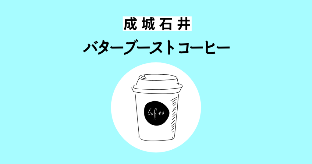 成城石井のバターブーストコーヒー