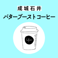 成城石井のバターブーストコーヒーとは?口コミやメリットデメリットを紹介