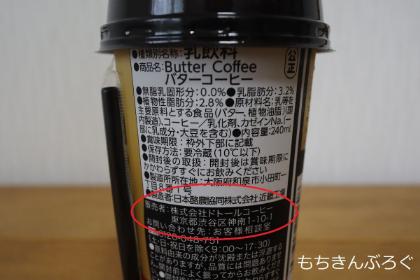 ドトールのバターコーヒー_裏