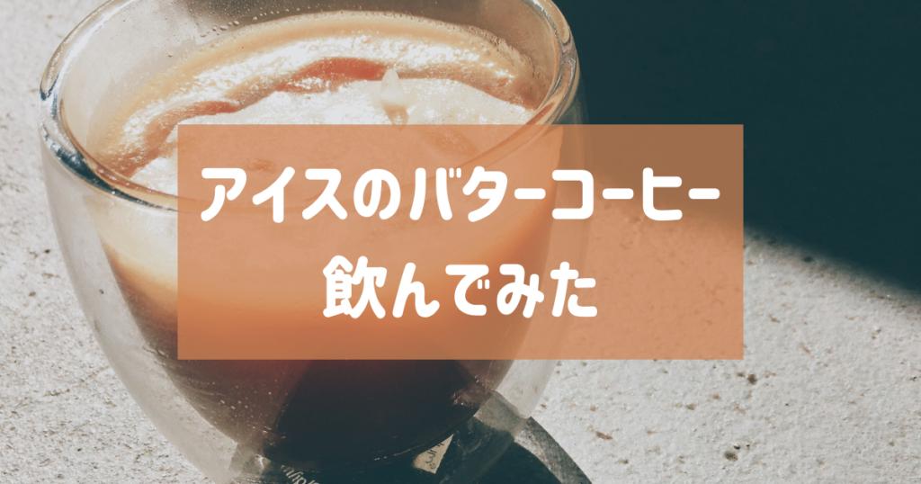 バターコーヒーをアイスで作って飲んでみた 作り方や効果を解説