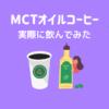 MCTオイルコーヒーを実際に飲んでみた感想|作り方や効果を解説