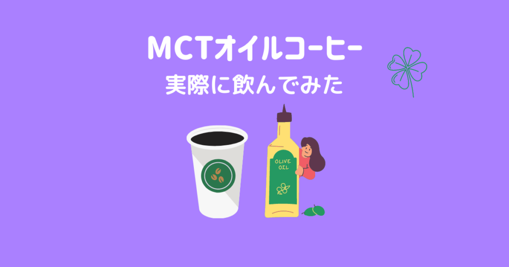 MCTオイルコーヒーを実際に飲んでみた感想 作り方や効果を解説