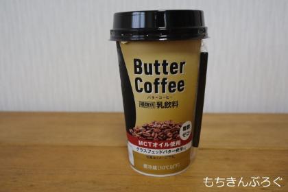 ドトールのバターコーヒー_表