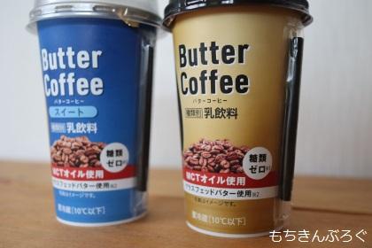 ドトールのバターコーヒーは2種類