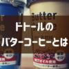 ドトールのバターコーヒーはファミマ限定のコンビニ商品|ノーマルとスイートの2種類
