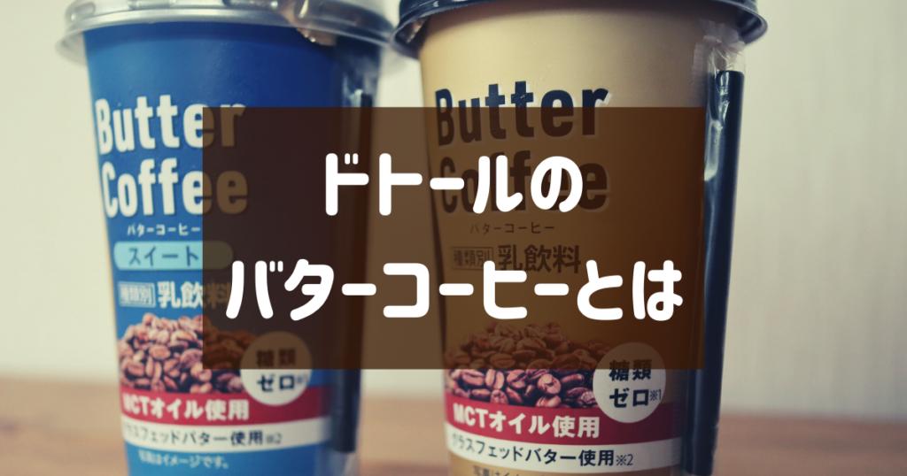 ドトールのバターコーヒーはファミマ限定のコンビニ商品 ノーマルとスイートの2種類