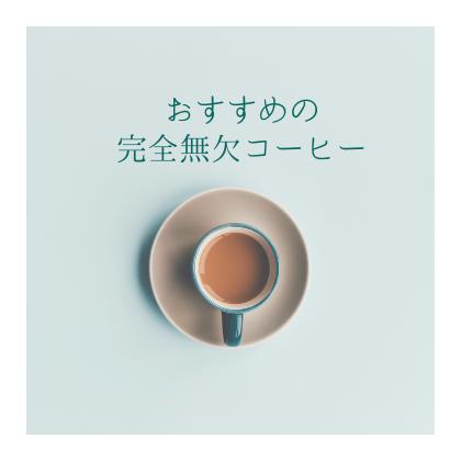 おすすめの完全無欠コーヒー